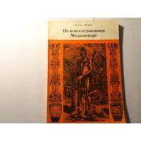 """Лотта Гернбек """"На неисследованном Мадагаскаре"""", 1969 г."""