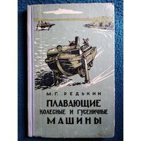 М.Г. Редькин  Плавающие колесные и гусеничные машины. 1966 год
