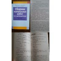 Сборник контрольных работ по математике, I ступень