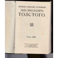 Собрание сочиненеий Льва Николаевича Толстого том 22, 23,24,13,19,.