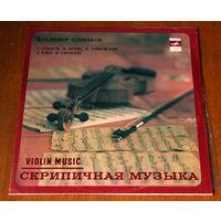 Владимир Спиваков. Скрипичная музыка (Вiнiл - 1980)