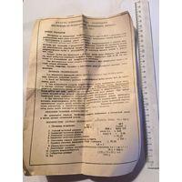 Инструкция по эксплуатации телефонного аппарата Типа ТА- 920А