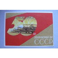Киселев Ф., 50 лет ВС СССР; 1967, подписана.