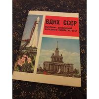 """Фотоальбом """"ВДНХ СССР"""" 1970г."""