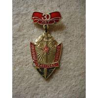 """Нагрудный памятный знак """"30 лет победы в Великой отечественной войне 1941-1945."""" СССР, 1975 год."""