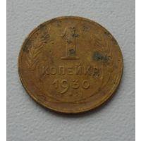 1 копейки СССР 1930 года