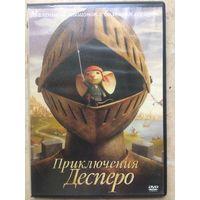 DVD ПРИКЛЮЧЕНИЯ ДЕСПЕРО (ЛИЦЕНЗИЯ)