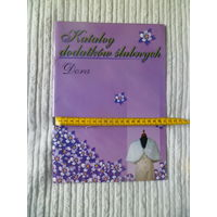 Каталог Дора фиолетовый Свадебные аксессуары