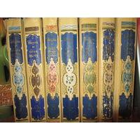 Тысяча и одна ночь.Собрание сочинений в 8 томах (без 6 тома)