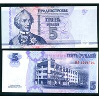 Приднестровье 5 рублей 2012 UNC