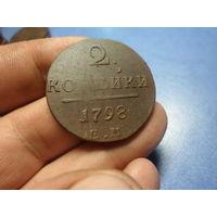 2 копейки 1798 г. Павел 1 (5)