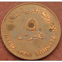 4801:  5 филсов 1973 ОАЭ