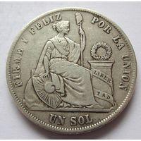 Перу 1 соль 1872 - серебро 0,900, нечастая, тираж неизвестен!