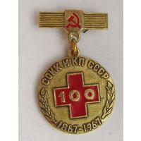 1967 г. 100 лет СОКК и КП СССР. Памятная медаль