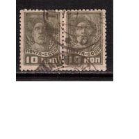 СССР-1929 (Заг.234) пара-гаш., с ВЗ,  Стандарт