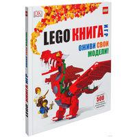 LEGO Книга игр. Оживи свои модели. Дэниел Липковиц