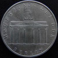 YS: ГДР, 5 марок 1971, города Германии - Берлин, Бранденбургские ворота, KM# 29 (2)