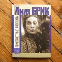 Лиля Брик. Пристрастные рассказы. 2004г.