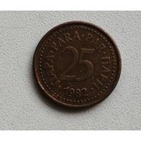 25 Пара 1982 (Югославия)