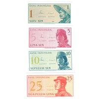 Индонезия 1, 5, 10, 25  сен  1964 год  UNC  (цена за 4 банкноты)