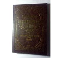 Брокгауз ,,Энциклопедический словарь.,,