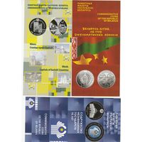 Буклеты к белорусским монетам.