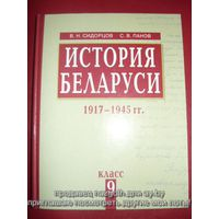 История Беларуси 1917-1945 гг., 9 класс