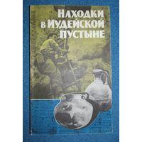 """Ковалев С. И., Кубланов М. М. """"Находки в иудейской пустыне"""" 1964 год"""