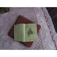 Собрание сочинений Диккенса 5-й том С.-Птеребург 1896г.