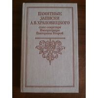Памятные записки А.В. Храповицкого, репринт