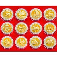 Китайский зодиак 12 штук комплект