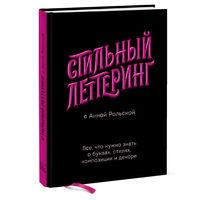 Стильный леттеринг с Анной Рольской. Все, что нужно знать о буквах, стилях, композиции и декоре