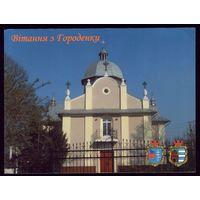 2005 год Украина Ивано-Франковская область Городенка