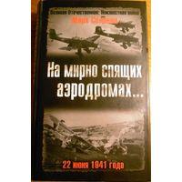 """Книга Марк Солонин """"На мирно спящих аэродромах....22 июня 1941 года""""."""