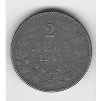 Болгария 2 лева 1943 года. Железо. Нечастая! Состояние VF