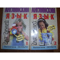 В.Скультэ Английский язык для детей