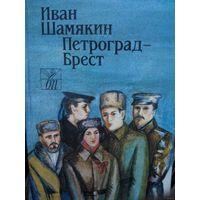 Иван Шамякин. Петроград-Брест.