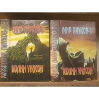 """Уилсон К. """"Мир Пауков"""" 2т. Цена указана за 2 тома."""