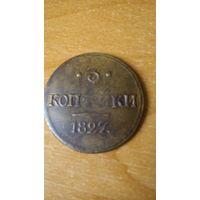 Копия пробной трёхкопеечной монеты 1827 г.
