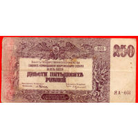 250 Рублей 1920! Северный Кавказ! ГК ВСЮР! Билет Государственного казначейства! 1/12! Гражданская война! ВОЗМОЖЕН ОБМЕН!