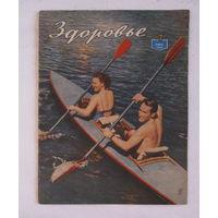 "Журнал ""Здоровье"" No7 за 1956 год"