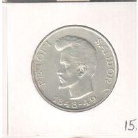 Серебро. 5 форинтов 1948 года Петёфи Шандор в холдере 25