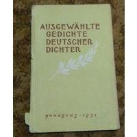 """""""Ausgewahlte Gedichte deutscher Dichter"""" (""""Избранные стихотворения немецких поэтов"""") 1951 год"""