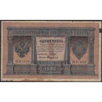 1 рубль 1898г. Шипов-Стариков