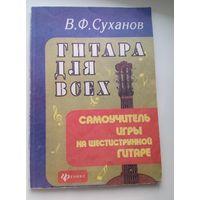 В. Ф. Суханов Гитара для всех. Самоучитель игры на шестиструнной гитаре