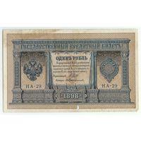 Россия, 1 рубль 1898 год, Шипов - Протопопов, НА-29