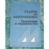 Математика, 2 книги