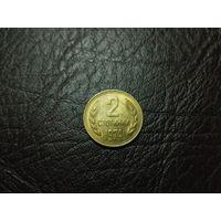 2 стотинки 1974 состояние