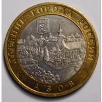 10 рублей 2008 г. Азов. СПМД