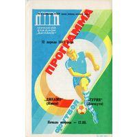 Динамо Минск - Гурия Ланчхути 12.04.1987г.